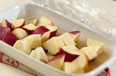 リンゴとサツマイモのレンジおやつの作り方1