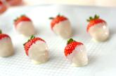 イチゴのホワイトチョコがけの作り方2
