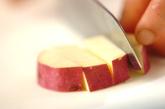 サツマイモのデザートの下準備1