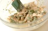 大葉とささ身のマヨパスタの作り方1