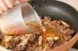 牛肉のエリンギきんぴらの作り方2