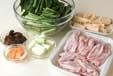 手羽先のこっくり煮の下準備2
