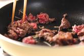 牛肉の佃煮の作り方1
