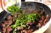 牛肉の佃煮の作り方2