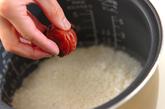 梅干し入りご飯の作り方1