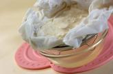ヨーグルトの黒豆きな粉の作り方1
