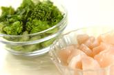 ホタテと菜の花のスープの下準備1