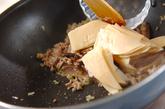 中華風茶わん蒸しの作り方2