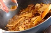 中華風茶わん蒸しの作り方3