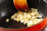新ジャガのカレー煮の作り方2