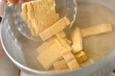 油揚げの煮物の作り方1
