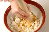 豆腐のクリームゴマパスタの作り方1