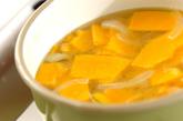 パンプキンポタージュスープの作り方1