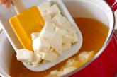 アオサ入りかきたま汁の作り方1