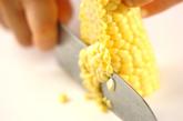 トウモロコシの炊き込みご飯の下準備1