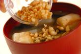 ワカメとお麩のみそ汁の作り方2