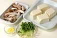 豆腐のあんかけ汁の下準備1