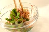 小松菜のおひたしの作り方2
