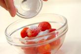 プチトマトシャーベットの作り方1