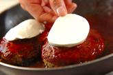 モッツァレラのせハンバーグの作り方4