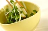 リンゴと菜の花のサラダの作り方1