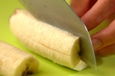 焼きバナナのチョコレートソースがけの下準備1