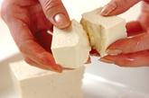 豆腐の炒め煮の下準備1