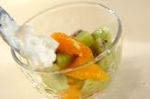 いろいろフルーツのヨーグルトがけの作り方2