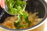 もちもち里芋ご飯の作り方3