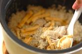 もちもち里芋ご飯の作り方2