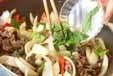 牛肉のエスニックソテーの作り方3