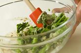 菜の花のからしマヨ和えの作り方2