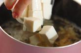 ザーサイと豆腐のスープの作り方2