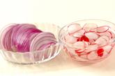 紫玉ネギの甘酢漬けの下準備1