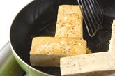 豆腐ステーキ・キノコソースの作り方1