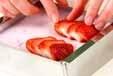 イチゴミルクカンの作り方3