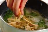 大根と白菜の合わせみそ汁の作り方1