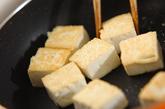 豆腐の照り焼きの作り方2