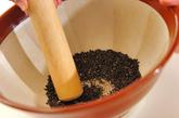 ナスと春菊のゴマ和えの作り方1