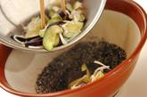 ナスと春菊のゴマ和えの作り方2