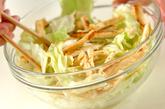 キャベツのホットドレッシングサラダの作り方1