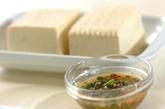 温豆腐の下準備2