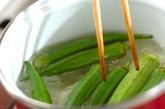 オクラとサーモンのサラダの作り方1