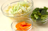 レンジ野菜のサラダの下準備1