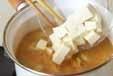 玉ネギと豆腐のみそ汁の作り方2