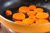 ニンジンのバター焼きの作り方1