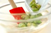 ソラ豆のチーズ和えの作り方2