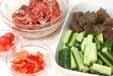 キュウリと牛肉の炒め物の下準備1