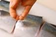 かんたん焼き魚の下準備1
