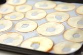 リンゴチップスの作り方4